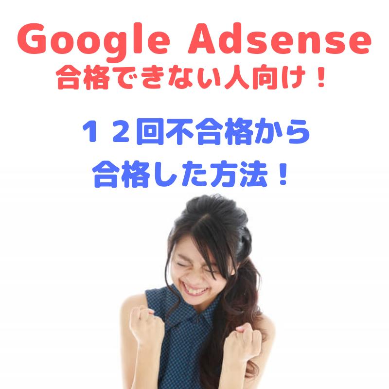 2019年7月【Adsense審査】合格できない方にオススメしたい方法|審査用ブログの作り方も紹介